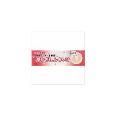 【3個まで(定型外郵便)】【第2類医薬品】クラシエ ベルクリーンS軟膏 14g