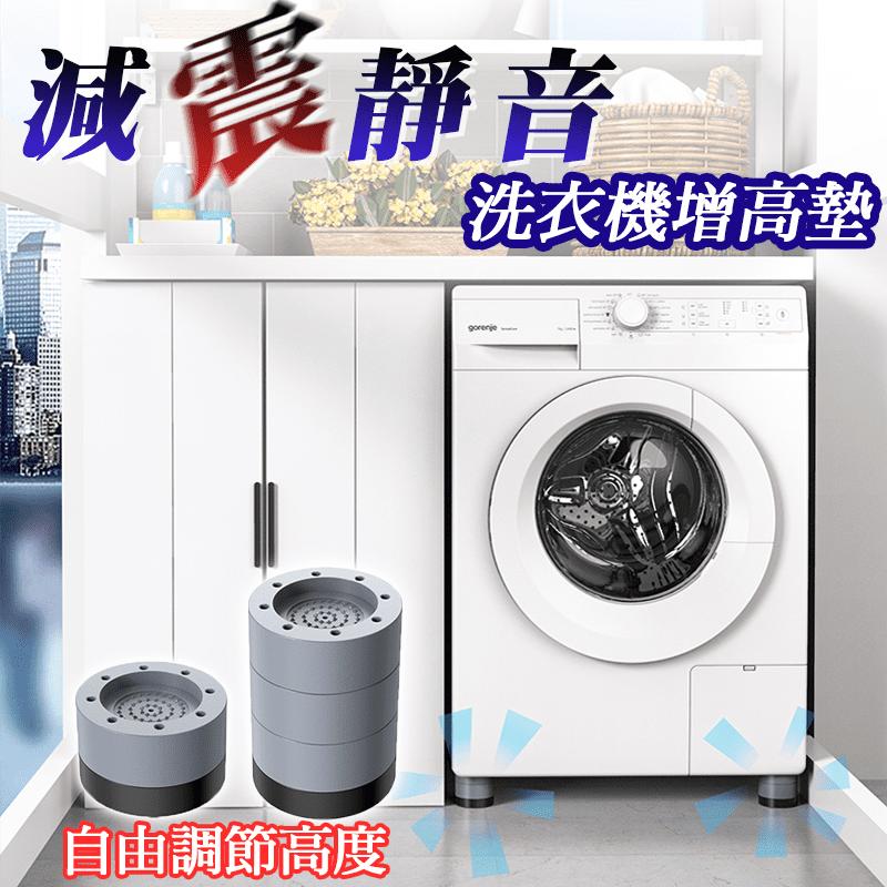 洗衣機減震防滑增高墊