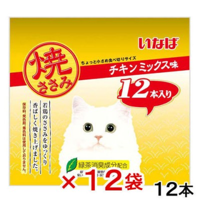 いなば 焼ささみ チキンミックス味 12本 12袋入り  関東当日便