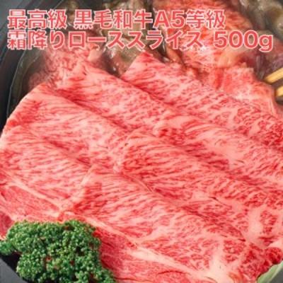 牛肉 和牛 A5等級 黒毛和牛 500g 霜降りクラシタローススライス 送料無料