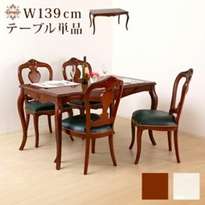 ダイニングテーブル ヨーロピアン 4人用 テーブル 幅139cm 上品 ホワイト 白 ブラウン 天然木 おしゃれ 北欧 アンティーク調ダイニングテ
