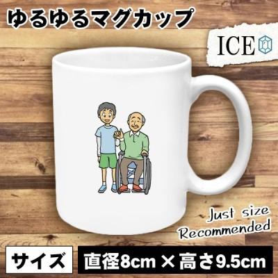 車いすと孫 おもしろ マグカップ コップ 陶器 可愛い かわいい 白 シンプル かわいい カッコイイ シュール 面白い ジョーク ゆるい プレゼント プレゼント ギフ