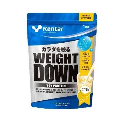 ウエイトダウン ソイプロテイン 1kg バナナ風味 K1241 ケンタイ 減量 引き締め 水で溶ける WEIGHT DOWN SOY PROTEIN