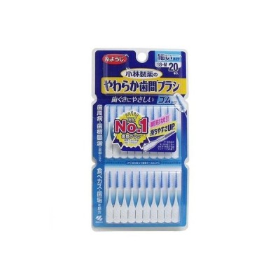 小林製薬 やわらか歯間ブラシ 細いタイプ SS-M 20本入