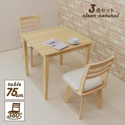 ダイニングテーブルセット クリア塗装 2人 3点 回転椅子 幅75cm mac75-3-hop371 メラミン化粧板 ダイニングチェア クリアナチュラル色 コンパクト 7s-2k hr so
