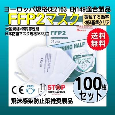 N95マスク同等 FFP2マスク 100枚セット 医療用 個別包装 KN95 N95 不織布マスク 男性用 女性用 高性能5層マスク ワクチン接種予約前後の感染予防に