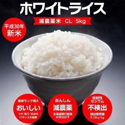 【令和2年度産米】 送料無料 北海道産 ホワイトライス減農薬米CL 5kg 無洗米・玄米・白米から選択 放射能検査済