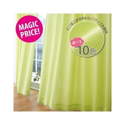 カーテン ドレープ ワッフル 幅100×長さ90cm×2枚  幅100×長さ90cm ニッセン nissen