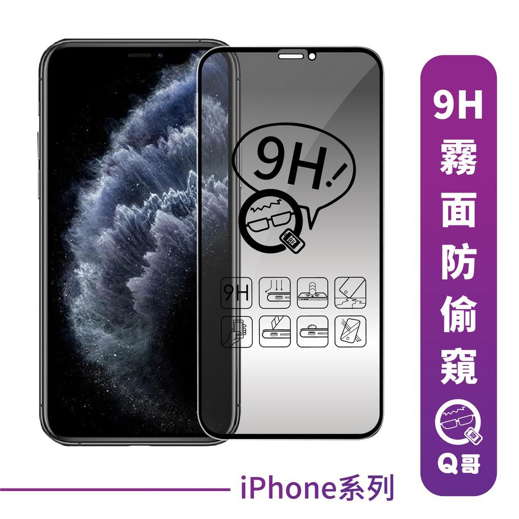 Q哥 iPhone霧面防偷窺滿版 玻璃貼 防窺玻璃保護貼 適用 iPhone11 12 Pro XR XS R70