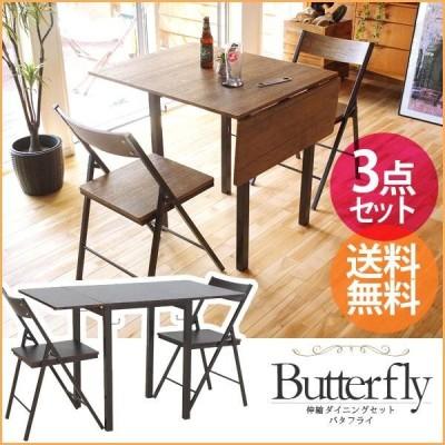 【送料無料】幅を3段階に調節できる!木目調ダイニングテーブル&ダイニングチェア2脚 3点セット Butterfly 即納 FTS-116 FTS-45(WL)