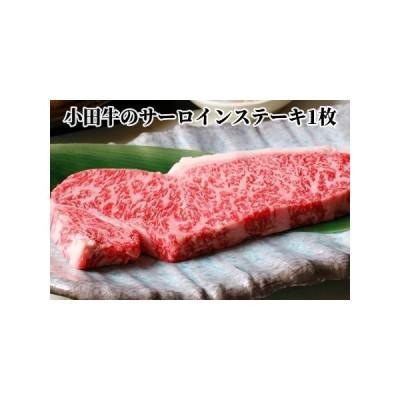 ふるさと納税 060-11 知覧農場より小田牛のサーロインステーキ1枚200g 鹿児島県南九州市