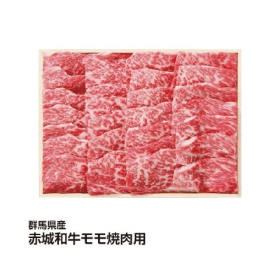 送料無料 お中元 ギフト 牛肉 鳥山畜産食品 赤城和牛 モモ焼肉用 362-70_4965068620071_70