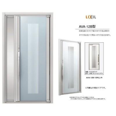 リクシル 高級玄関ドア AVANTOS アヴァントス M-STYLE AVA-12B型 片袖 ドア W1240mm×H2330mm LIXIL玄関 ドア 引戸 高級ドア