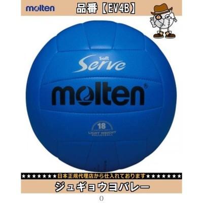 モルテン Molten ジュギョウヨバレー EV4B バレーボールボール4号ボール