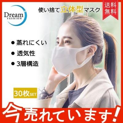【送料無料】 30枚入り 3層構造 不織布マスク 使い捨て おしゃれ 立体型マスク 無地 通気性 ファッション 返品不可