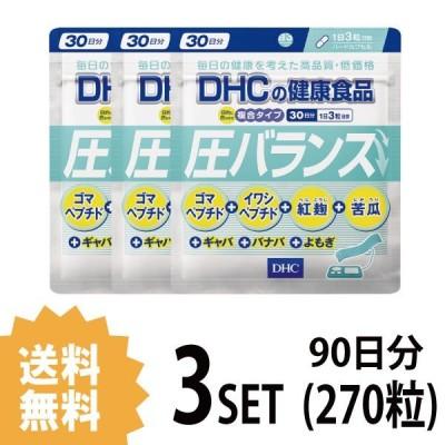 3パック DHC 圧バランス 30日分×3パック (270粒) ディーエイチシー サプリメント ゴマペプチド 紅麹 ギャバ イワシ 健康食品 粒タイプ