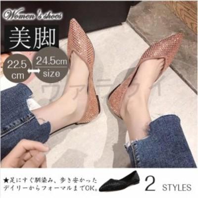 韓国ファッションパンプス ポインテッドトゥ レディース キラキラ フラットヒール 太ヒール シューズ 美脚 痛くない 歩きやすい ダイヤ