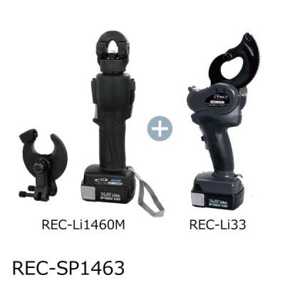 泉精器 圧着・カッタコンボセット REC-SP1463