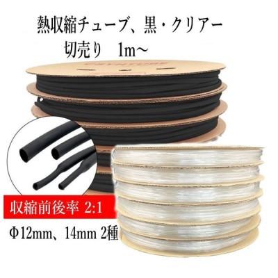 熱収縮チューブ 切売り1m〜  Φ12/ Φ14mm  2色、黒・クリアー(透明)