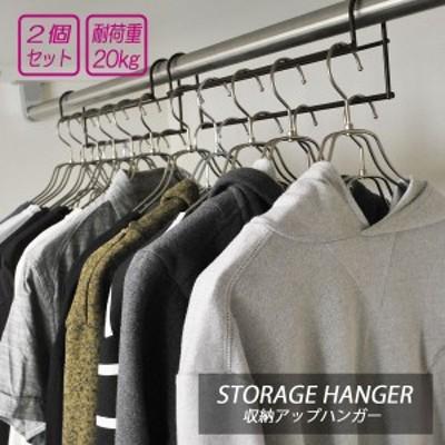 衣類 収納アップ ハンガー 2本組 クローゼット 整理 衣類 収納 ハンガー