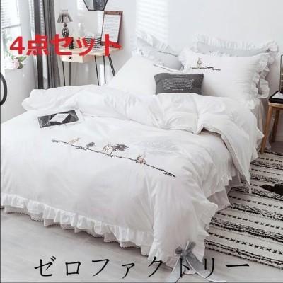 コットン4点セット セミダブル ふとんカバー 布団カバー セットベッドカバー 寝具セット 枕カバー 柔らかいベッドスカート 高級感デザイン 上品