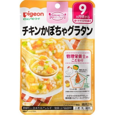 ピジョンベビーフード 食育レシピ チキンかぼちゃグラタン(80g)/メール便3個まで