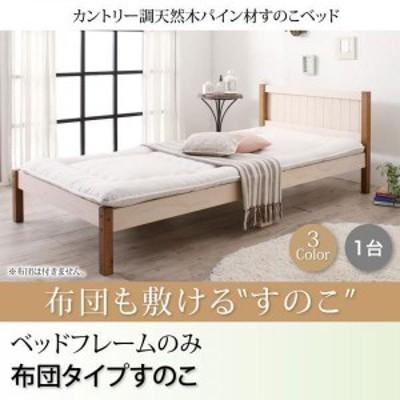 ベッドフレーム すのこベッド シングル 1人暮らし ワンルーム セットでお買い得 カントリー調天然木パイン材すのこベッドベッドフレーム