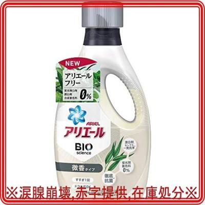 アリエール バイオサイエンス 科学x自然で洗浄力の限界突破 微香 洗濯洗剤 液体 本体 690g