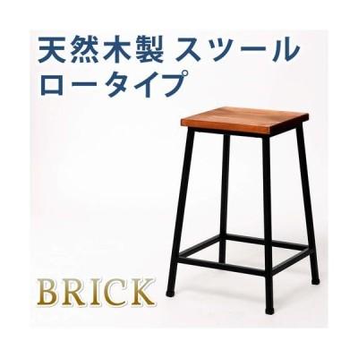 ブリック 天然木製スツール ロータイプ PR-BS49LO