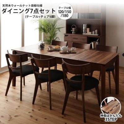 7点セット(テーブル+チェア6脚) W120-180 : 天然木ウォールナット突板仕様 エクステンションダイニング ダイニングテーブルセット