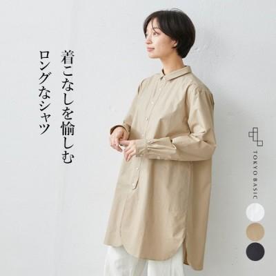 ロングシャツ レディース 長袖 コットン 天日干し風ロング2WAYシャツ 日本製