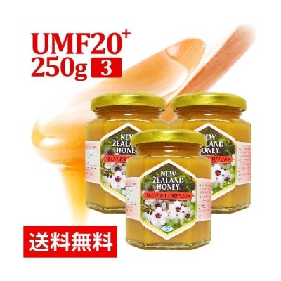 マヌカハニー UMF 20+ 250g (3個セット) はちみつ ハチミツ 蜂蜜 非加熱 ( MGO 829+)