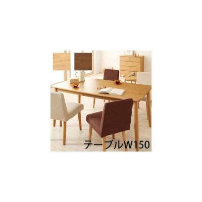 ダイニングテーブル W150cm 天然木タモ無垢材ダイニング テーブル ダイニングテーブル リビングテーブル 引出し付き 食卓テーブル 食事 食卓 テ