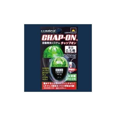 ルミカ チャップオン 0.5号 グリーン