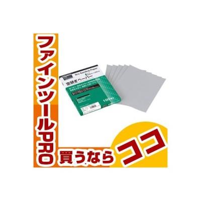 TRUSCO 空研ギペーパー228X280 #400 TDSP400 空研ぎペーパー
