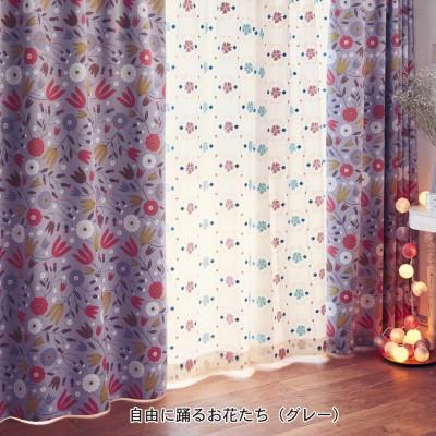 【オーダー】汚れ防止加工付き遮光オーダーカーテン「ミニラボ」(mini labo)