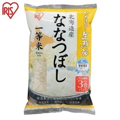 米 3合 ななつぼし 北海道産 450g お米 生鮮米 精米 アイリスオーヤマ 令和2年度産