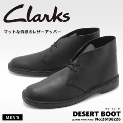 クラークス メンズ デザートブーツ 靴 ブーツ カジュアル シューズ DESERT BOOT 26138226 CLARKS