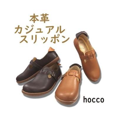 hocco ホッコ 靴 レディース スリッポン 本革 牛革 歩きやすい