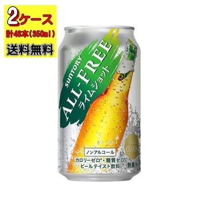 【送料無料】サントリー オールフリー ライムショット 350ml×2ケース/48本