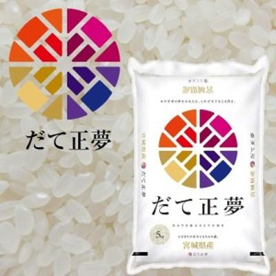 だて正夢 宮城県産 5kg  みやぎ米 白米 お米 ご飯 ごはん おいしいお米