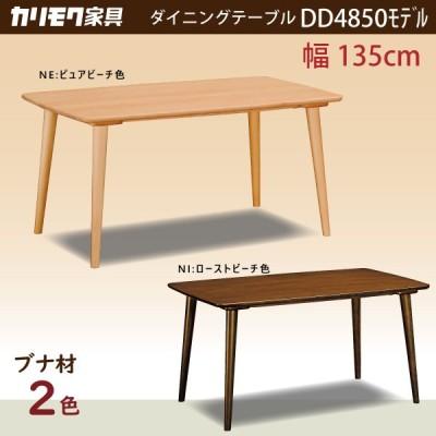 カリモク ダイニングテーブル DD4850 幅135cm ブナ無垢材 カラー2色 4本脚 三味胴型 おしゃれ シンプル 国産 karimoku