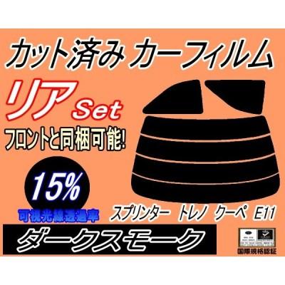 リア (s) スプリンタートレノ クーペ E11 (15%) カット済み カーフィルム AE110 AE111 110系 トヨタ