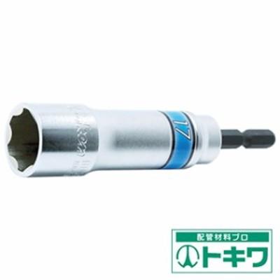 コーケン 電動ドライバー用サーフェイスリードソケット17mm BD014N-17SF ( 7622929 )