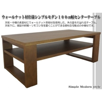 ウォールナット材仕様シンプルモダン100cm幅センターテーブル 棚付 ラック付 ブラウン色 ナチュラルモダン 長方形
