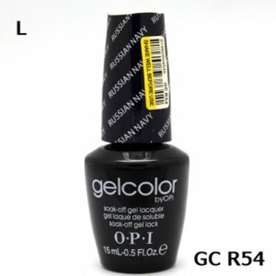 新品 送料無料●OPI gelcolor ジェルカラー   RUSSIAN NAVY GC R54 15ml●オーピーアイ ジェルカラー●LED ジェルネイル ネイルカラー