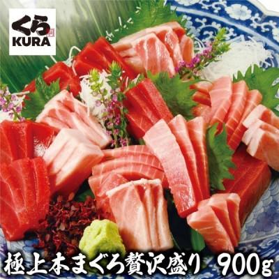 極上 本まぐろ 贅沢盛り 送料無料 くら寿司 無添加 刺身 海鮮 手巻き寿司 丼 本マグロ 大トロ 中トロ 赤身 タタキ