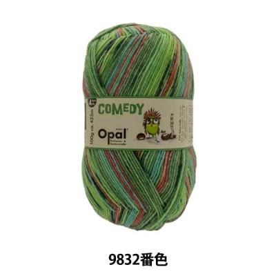 ソックヤーン 毛糸 『Opal Comedy (オパール コメディ) 4ply9832番色』 Opal オパール