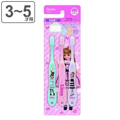 歯ブラシ 3本セット 園児用 3〜5才キャップ付 リカちゃん 子供 キャラクター ( 乳児用歯ブラシ 子供用歯ブラシ やわらかめ )