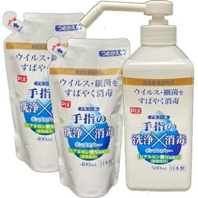 セット販売ライオンケミカル Pixアルコール手指の洗浄消毒 ポンプスプレー 詰替え400mlx2個+本体500ml/ヒアルロン酸配合 日本製